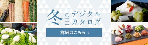 冬の商品カタログ