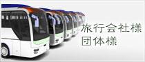 観光バス・団体のお客様へ お土産もご購入 ツアーのご休憩にご利用ください
