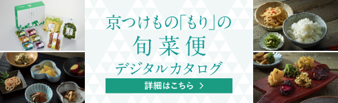 旬菜便デジタルカタログ