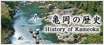 亀岡の歴史